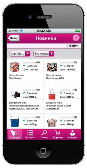 Beauty store Klub Krasoti for Android and iOS